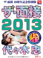TMMS-021 The Interview 2013 Tadashi Yoyogi