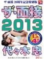 ��������2013 �塹����