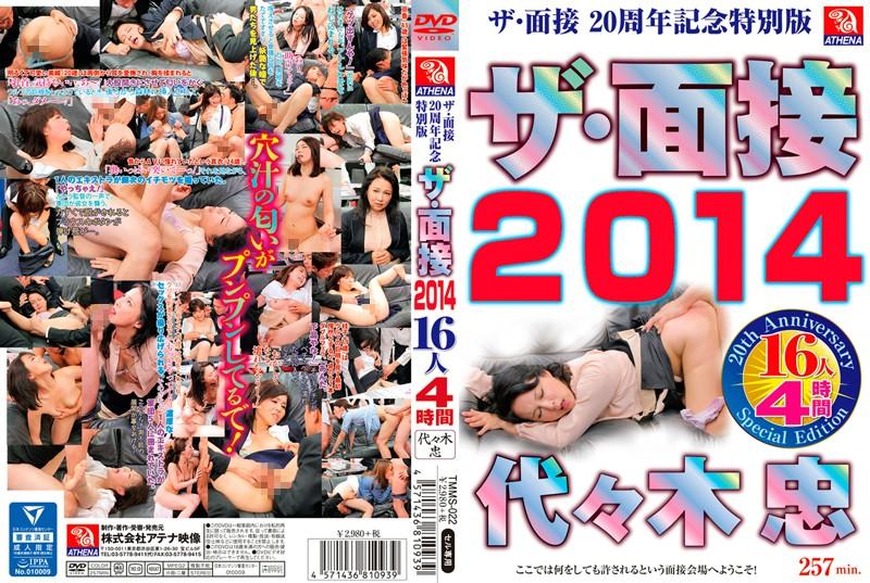 [TMMS-022] ザ・面接2014 代々木忠 16人4時間 TMMS