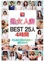 �Ͻ� �ͺ� BEST 25��4���� ����ʤ˸���줿���Ǩ����㤦