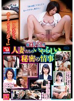"TMRD-759 Peep Voyeur Housewives Of Odious Secret Love Affair, ""such A Thing, And Another Stop To Really …"""