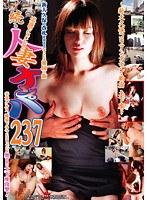 追跡FUCK!! 続・人妻ナンパ237 ~新大久保コリアンタウン・新宿 土下座~