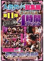 人妻ナンパ総集編 第11弾 本気汁伝説4時間スペシャル