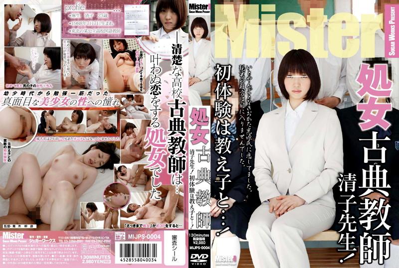 152mijps0004pl MIJPS 0004 This Teacher of the Classics is a Virgin   Professor Kiyoko! Her First Time Doing It is With Students!