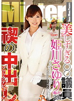 Image MIJPS-0016 Fuck In The Debut Issue (purification Ceremony) Misogi 29 Years (a Pseudonym) Sayuri Hime Rep. ○ ○ Too Beautiful! !