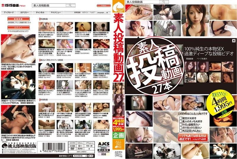 【アウトレット】素人投稿動画27本 100%純生の本物SEX 過激ディープな投稿ビデオ