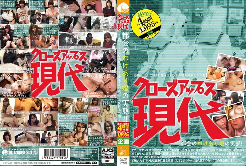 【アウトレット】クローズアップス現代 都会のわけあり娘の実態!! 〜赤裸々!こんな簡単に性を売る少女の現実! 現代日本の闇〜