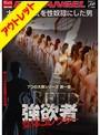 【アウトレット】強欲者 女体コレクター 〜大勢の美女を性奴隷にした男〜