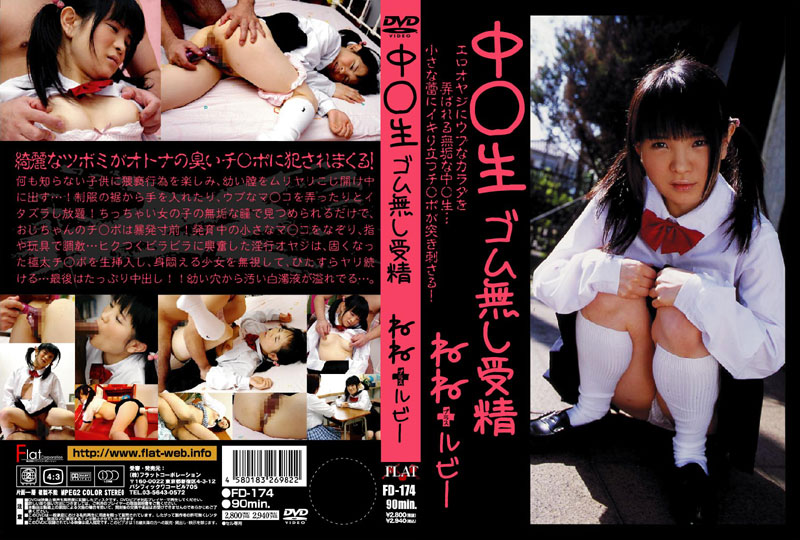 FD-174 Ruby Nene ● During Fertilization Without Raw Rubber - Youthful