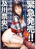 「緊急発売!! 及川奈央2nd」のパッケージ画像