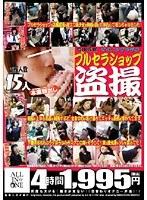 「高田馬場ダイ○ンプラザのブルセラショップ盗撮 盗撮人数15人」のパッケージ画像