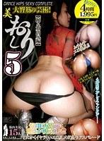 ALD-599 [5] Hen Dance Ass Muscles And Buttocks-165182