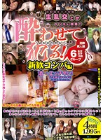 ALD-616 Ru Yowa Let Prisoners! ! Group 6 And 18 Child 交女 Turbulent Amateur Drunk Hen Party Welcomes New-164387