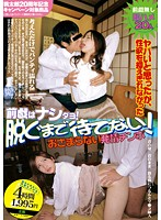 Image ALD-638 I Can Not Wait Until Take Off!20 People Immediately Saddle The Estrous Cock Before 戯無 Not Fit