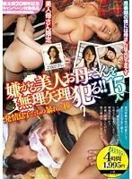 Hanru Force The Reluctant Beauty Mom!!Bar Abaren Of 15 People Estrus Sons