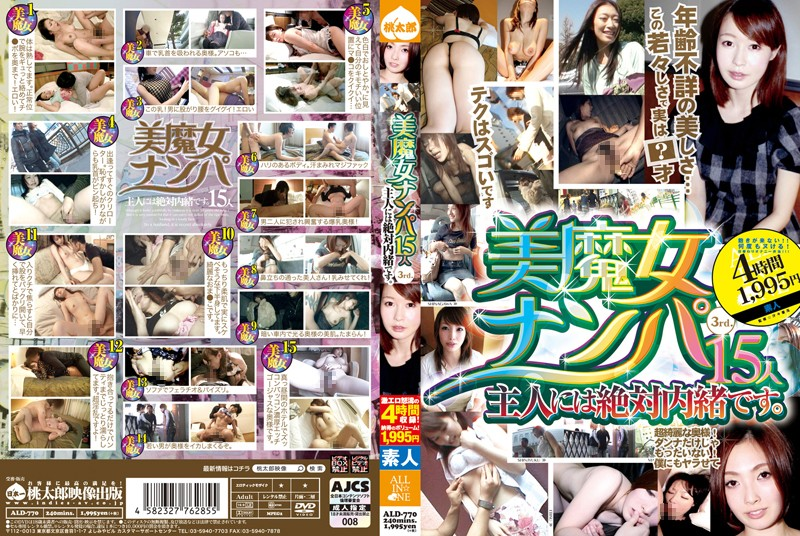 ALD-770 - The ~ Is An Absolute Secret To 15 People - Husband Beauty Witch Wrecked 3rd