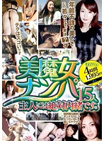 Image ALD-770 The ~ Is An Absolute Secret To 15 People – Husband Beauty Witch Wrecked 3rd