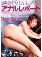 Minami TV Reporter Anal Report Further Active Duty