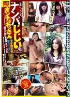 【予約】ナンパじじい 安大吉 素人ナンパ5時間 素人娘8人 浅草 VOL.06