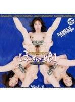 まんぐりっ娘DVD edition1