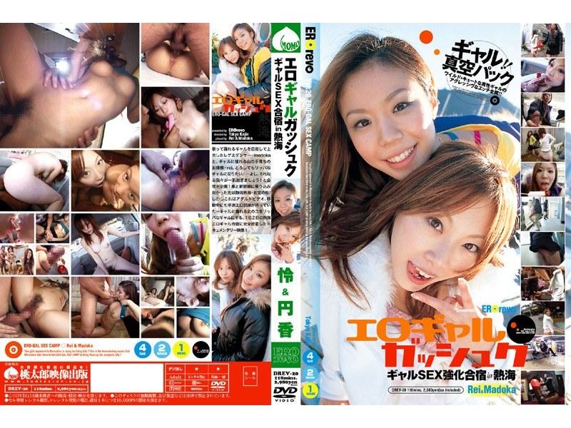 Atami Training Camp In Gash Network Erotic Gal Gal SEX