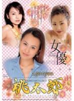 桃太郎 THE BEST 女優1