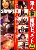 素人面接ドキュメント 強制No.02