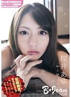 B☆Jean 001 私小説 桜井あゆ 初回限定盤 特典ディスク付き