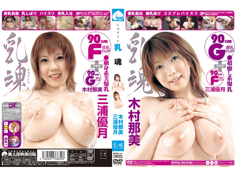 Titty Fuck OPD-11 Big Tits And Slender System Super-soul Healing Milk  Outdoors  Miura Yuduki