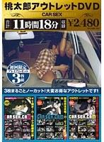 【予約】桃太郎アウトレットDVD CAR SEX 11時間18分