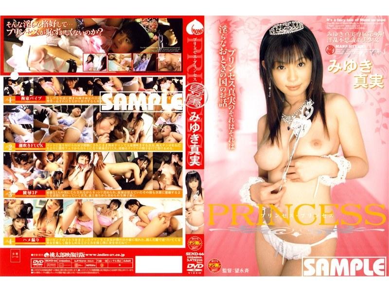 Princess Princess Miyuki Truth