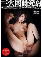 「三穴同時発射 大沢佑香」のパッケージ画像
