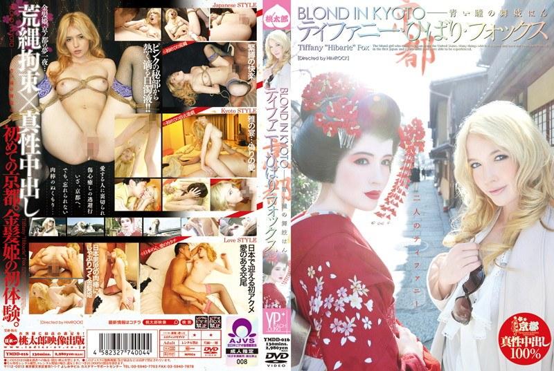 BLOND IN KYOTO ―青い瞳の舞妓はん ティファニー・ひばり・フォックス