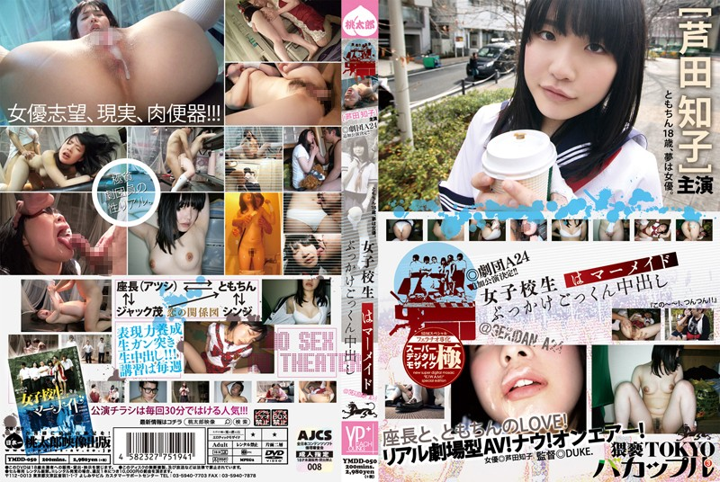 YMDD-050 女子校生はマーメイド ぶっかけごっくん中出し バカップル3 芦田知子