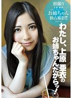 YMDD-054 - It's Nicely Sister Edition I, Uehara Ai!The Monopoly Shooting, The Hatsudori Sister! ! ! Uehara Mai