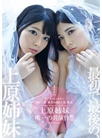 YMDD-055 - The Last, Sister Co-star Work Of Uehara Sisters Only In The Normal Version First! ! !