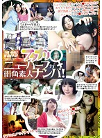 YMDD-056 - Futanari Shemale Amateur Street Corner Is Wrecked!