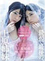 【DMM限定】初回版 最初で最後の、上原姉妹 唯一の姉妹共演作!!!