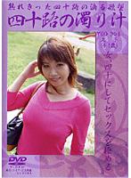 Image YOD-003 3 Juice Turbidity Of Yosoji