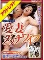 【アウトレット】リメイクシリーズ 愛妻ダッチワイフ 加藤ツバキ