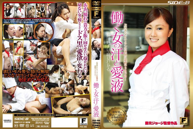 [FPJS-066] お洒落なレストランの裏側は愛憎でドロドロ… 働く女の汗と愛液