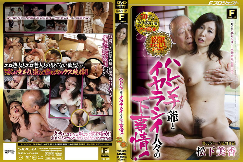 FPJS-089 50's Extremely Erotic Mature Woman Series