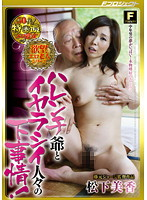 FPJS-089 - Under Circumstances Of People And Odious Old Man Series Shameless Series Erotic Desire Erotic Milf Tokuno 50s!