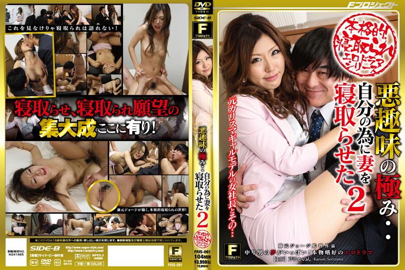 FPJS-091 The Erotic Cuckolding Drama Series
