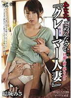 KNCS-057 - You, Misa Yuki Married Kramer As Prisoners In Front Of Husband I'm Sorry