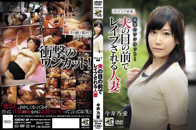 [KNCS-059] ザ・レイプ映像 夫の目の前でレイプされる人妻 今井乃愛
