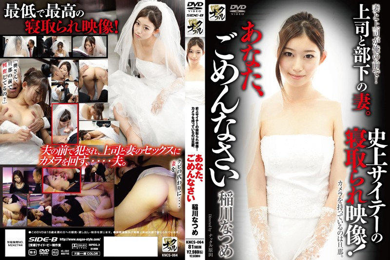 164kncs064pl KNCS 064 Natsume Inagawa   Cheating Hits An All Time Low in This Video! The One Holding the Camera is Her Husband   Forgive Me, Dear