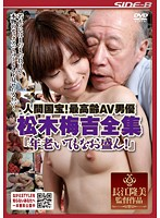 NSCS-002 - Living National Treasure! Complete AV Actor Umekichi Matsuki Oldest