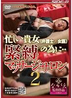 「忙しい貴女(弁護士/女医)の為に・・ 緊縛マッサージサロン 2」のパッケージ画像