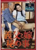 「義父と嫁 秘め事」のパッケージ画像